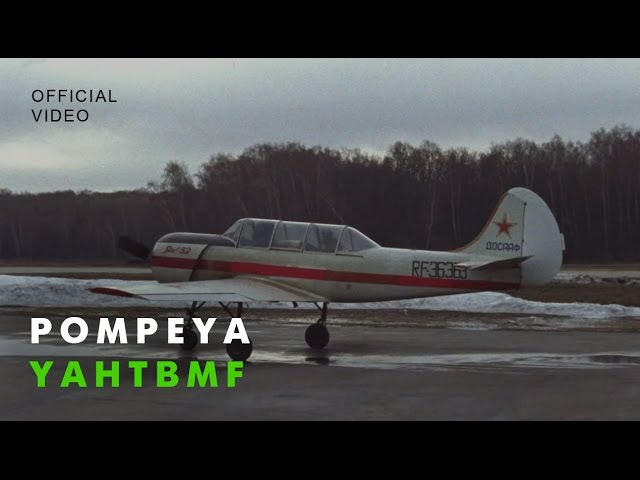 POMPEYA - Y.A.H.T.B.M.F. (Official Video)