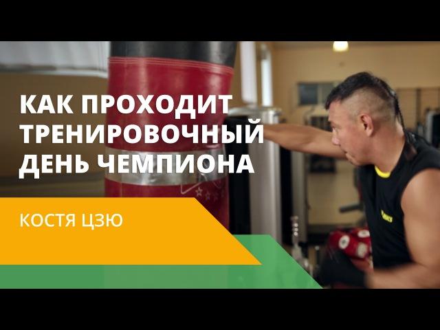 Костя Цзю тренировочный день чемпиона