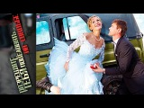 Разрешите тебя поцеловать… На свадьбе 2013 Комедия мелодрама фильм сериал