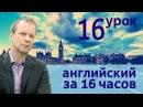 Полиглот английский за 16 часов. Урок 16 с нуля. Уроки английского языка с Петровым...