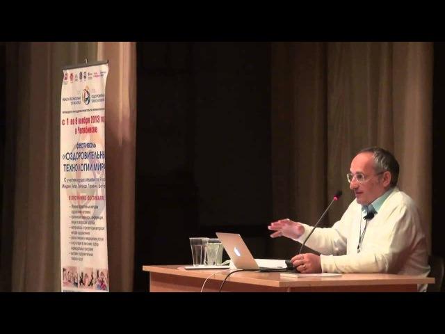 Роль соблюдение правильного режима дня... Часть 1. Торсунов О.Г. , Челябинск 02.11.2013
