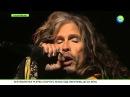 Aerosmith зажгли Лубянку