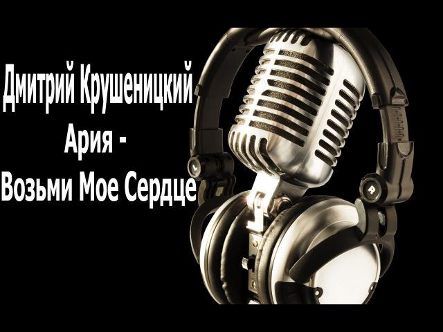 Дмитрий Крушеницкий - [Ария - Возьми Мое Сердце]