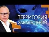 Территория заблуждений с Игорем Прокопенко 21 августа 21.08.2015