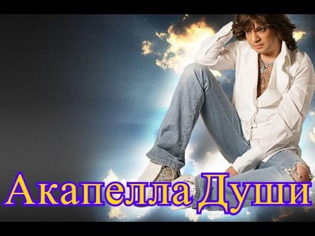 Филипп Киркоров Акапелла Души 2015