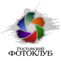 Логотип Ростовский ФОТОКЛУБ