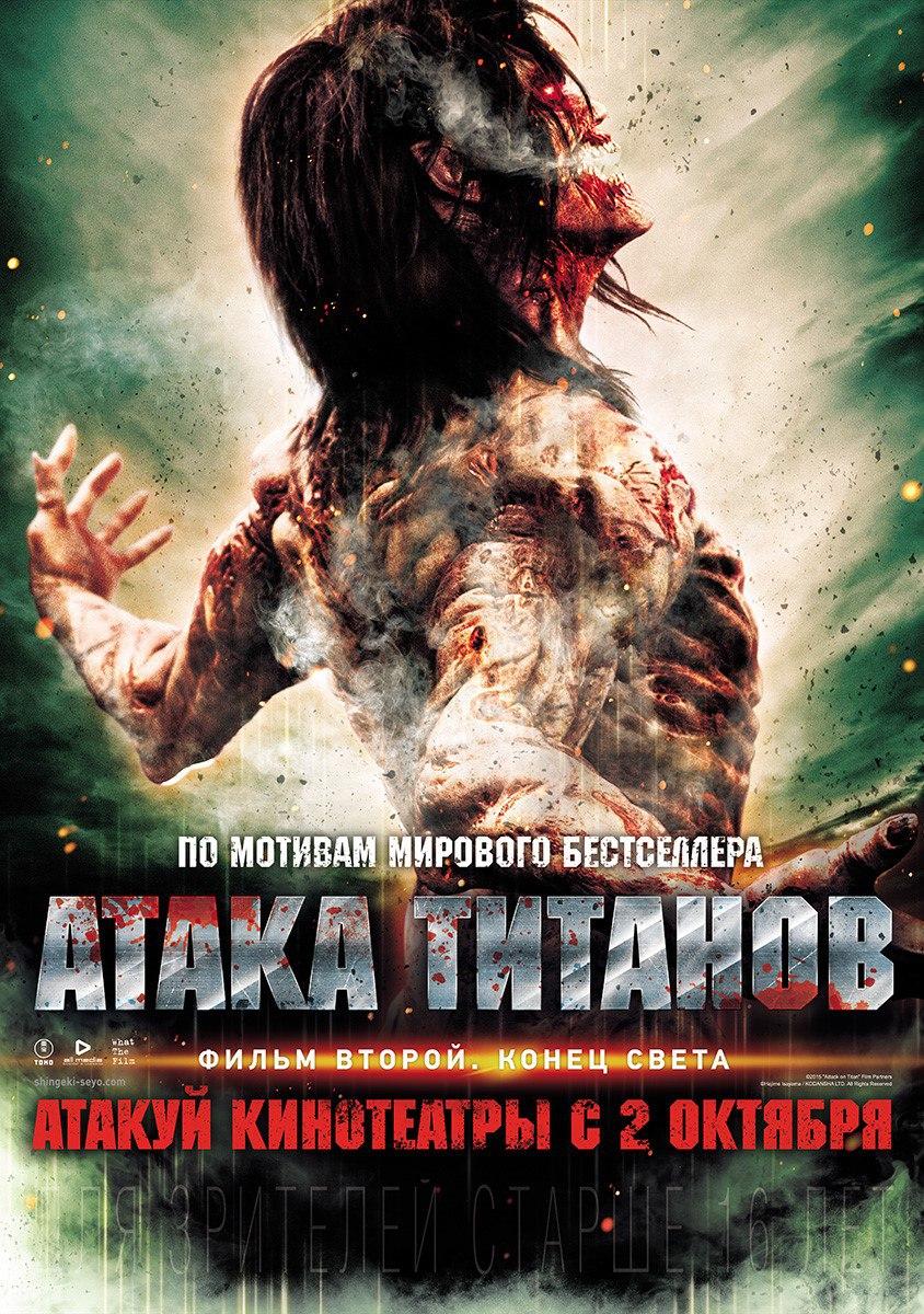 Атака титанів. Фільм другий: Кінець світу (2015)