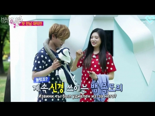 Joy (Red Velvet) & Sungjae (BTOB) @ We Got Married Ep. 01 (рус. саб)