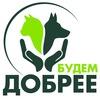 """""""Будем добрее"""" помощь животным в Орехово-Зуево"""