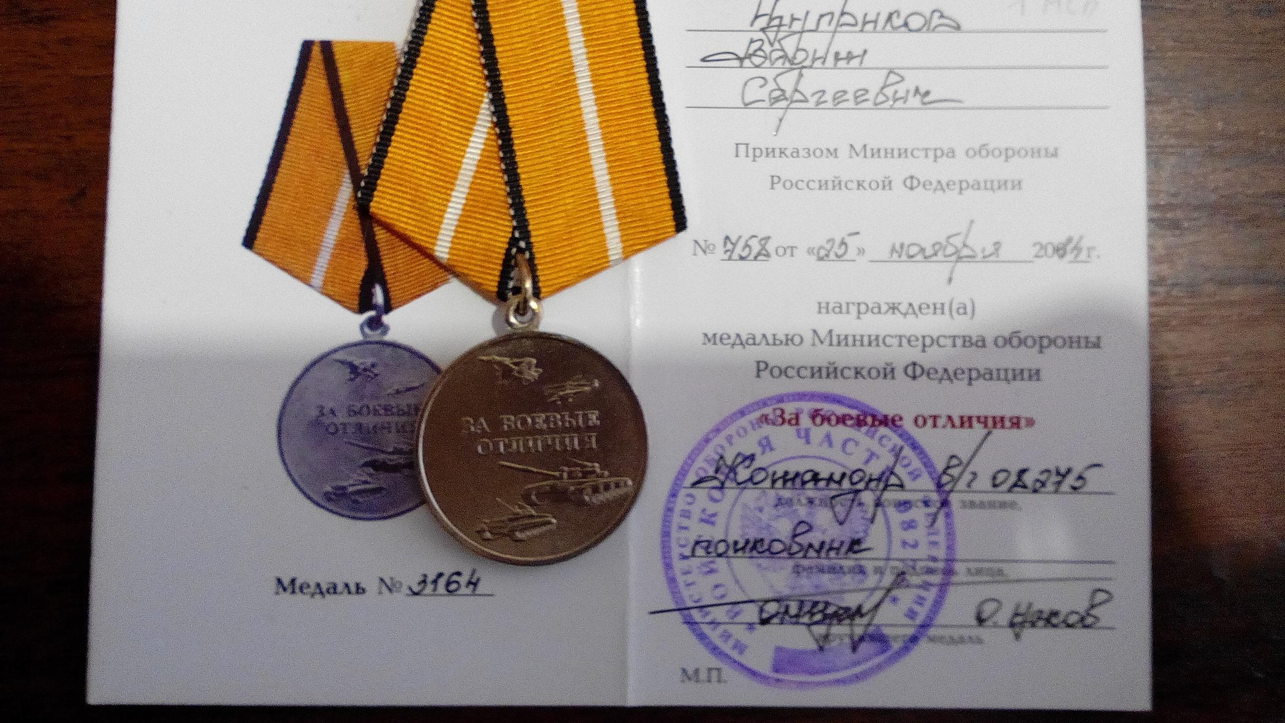 бланк с печатью к медали за боевые заслуги