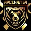 Арсенал 54. Страйкбол в Новосибирске.
