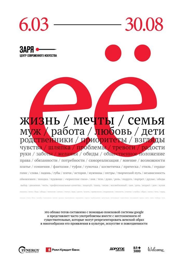Афиша Владивосток Выставка ЕЁ / ЦСИ ЗАРЯ