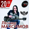 20 августа Мастер-класс Леонида Максимова в МТ