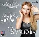 Ирина Дубцова фото #48