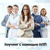 Клуб Успешных Людей (Коучинг с помощью НЛП)