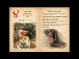 Славянская азбука и её значение