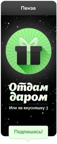 Отдам даром, приму в дар в Пензе - Одноклассники