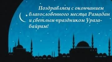 Поздравления с уразой байрамом на русском языке своими словами