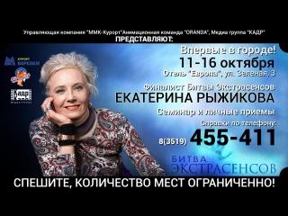 Екатерина Рыжикова в Магнитогорске