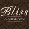 "Салон красоты ""Bliss"" г. Магнитогорск"
