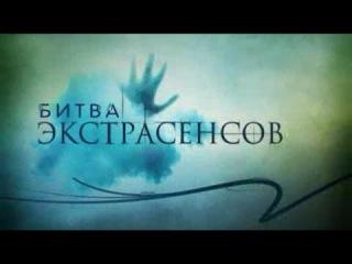 Битва экстрасенсов HD сезон 15 выпуск 4 от 11.10.14