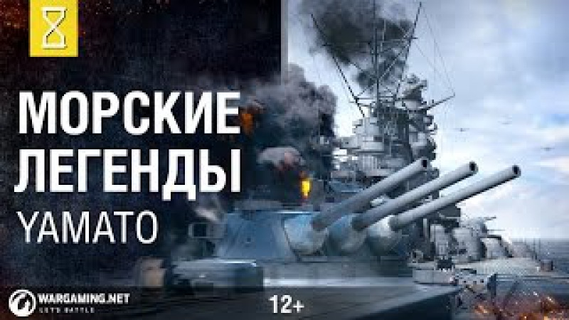 Линкор IJN Yamato. Морские легенды [World of Warships]