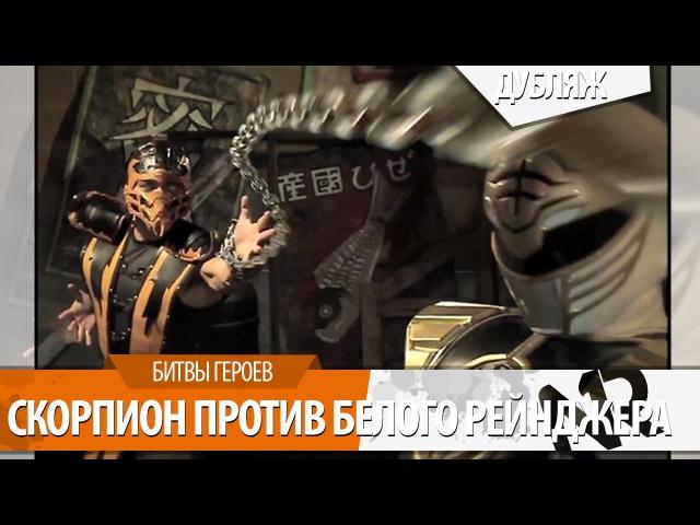 [Дубляж] Скорпион против Белого рейнджера / Scorpion vs White ranger
