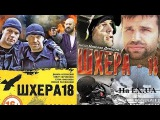 ШХЕРА - 18.  Русские боевики лучшие криминальные фильмы смотреть онлайн 2014