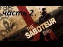 The Saboteur прохождение часть 2 попали к нацистам