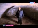 Москва. Кремль. Фильм пятый подземный город