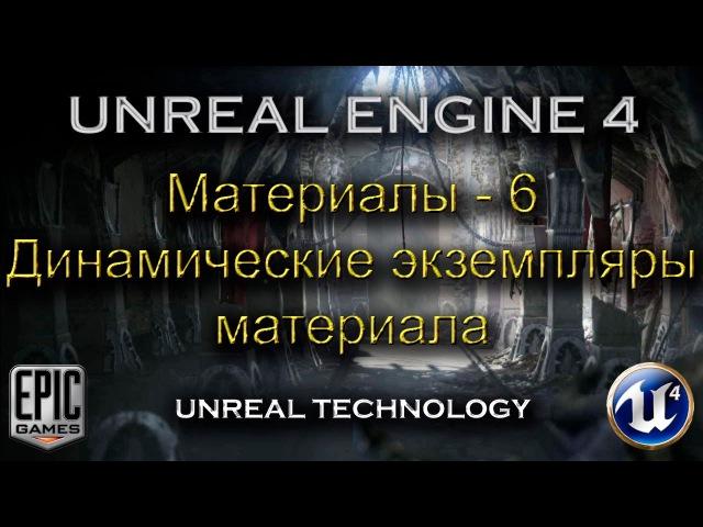 UE 4. Материалы - 6 - Динамические экземпляры материала
