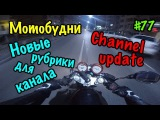 Мотобудни / Часть 77 / Новые рубрики для канала!!?!?
