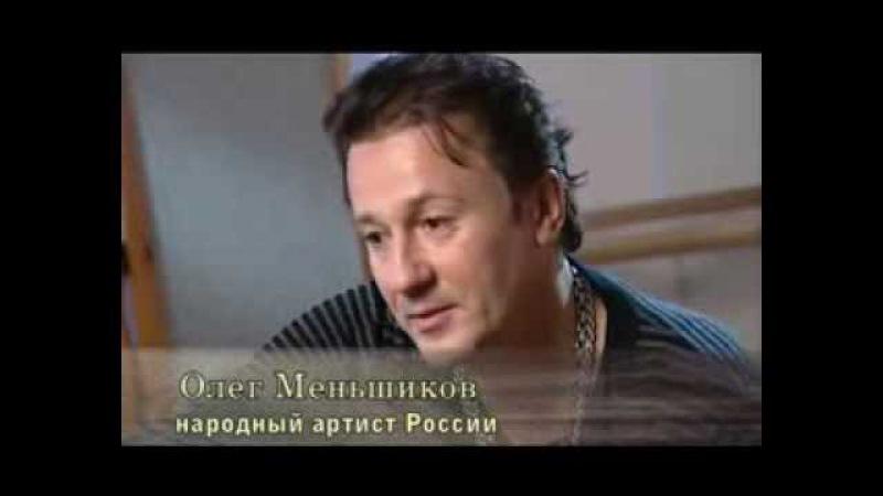 Олег Меньшиков. Пленник успеха