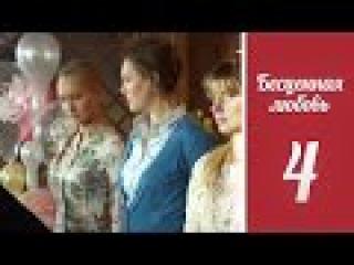 Бесценная любовь - 4 серия (1 сезон) / Сериал / 2013 / HD / МАРС МЕДИА ©