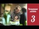 Бесценная любовь 3 серия 1 сезон Сериал 2013 HD МАРС МЕДИА ©