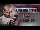 Ультиматум Фильм целиком Боевик драма детектив криминальный фильм russkie seriali Ultimatum 2015