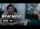 Собеседование В Фильме В ПОГОНЕ ЗА СЧАСТЬЕМ (2006) - Уилл Смит HD