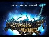 Страна чудес 2015 / фильм онлайн / Жора Крыжовников / анонс
