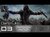 Middle-earth: Shadow of Mordor ( серия 3 )