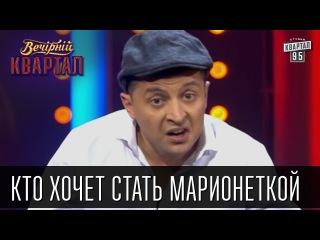 Кто хочет стать марионеткой - интеллектуальное шоу для женатых мужчин | Вечерний Квартал, 14.03.15
