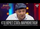 Кто хочет стать марионеткой интеллектуальное шоу для женатых мужчин Вечерний Квартал 14 03 15