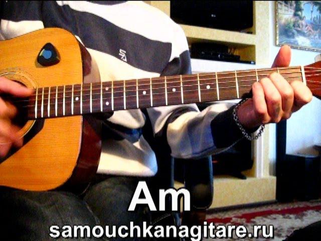 Ветер перемен - из кф Мэри Поппинс Тональность ( Еm ) Как играть на гитаре песню