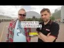Прогулка по Екатеринбургу День 43 Екатеринбург Большая страна Большой тест драйв