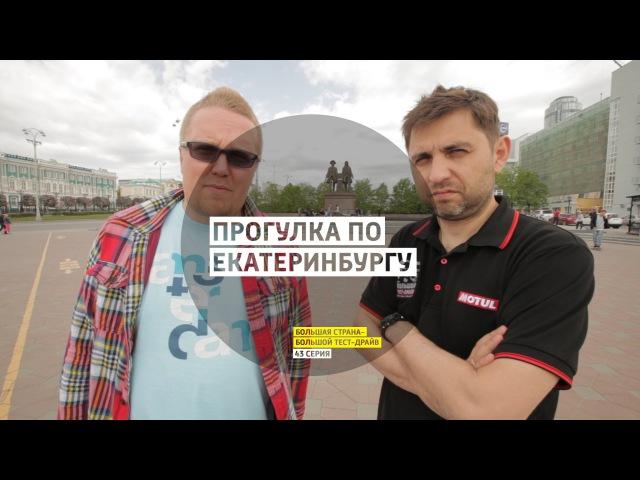 Прогулка по Екатеринбургу - День 43 - Екатеринбург - Большая страна - Большой тест- ...