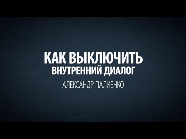 Как выключить внутренний диалог Александр Палиенко