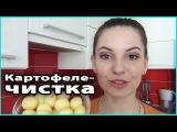 ? КАРТОФЕЛЕЧИСТКА в действии | Как просто почистить молодую картошку ▶️ Рецепты ⭕️ LilyBoiko