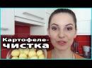 🍟 КАРТОФЕЛЕЧИСТКА в действии Как просто почистить молодую картошку ▶️ Рецепты ⭕️ LilyBoiko
