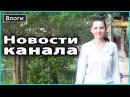 ❗️Новости моего канала | Гуляем на набережной ▶️ Блог Лилии Бойко ⭕️ LilyBoiko