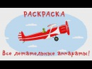 Мультик - Раскраска. Учим Цвета - Сборник - Все летательные аппараты - Мультики про самолеты