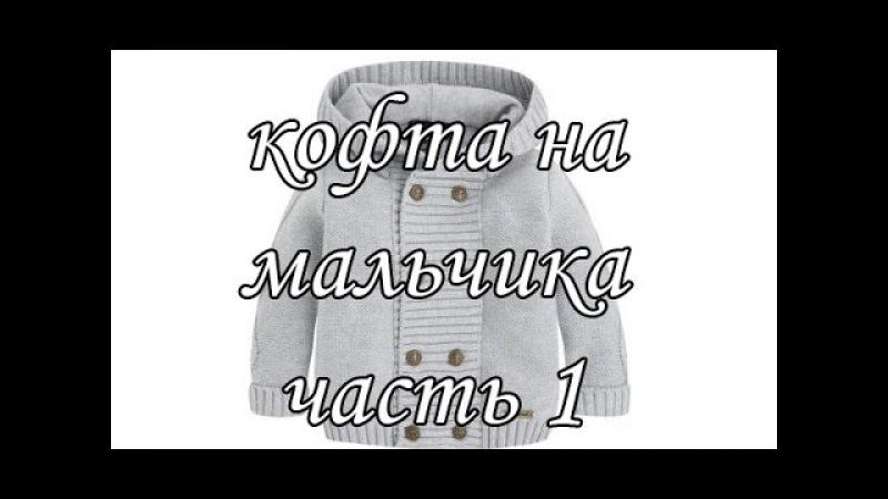 Кофточка регланом с капюшоном на мальчика Часть 1 4 Blouse Raglan hooded boy Part 1